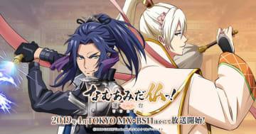 TVアニメ『なむあみだ仏っ!-蓮台 UTENA-』(C)DMM GAMES/Visualworks/なむあみうてなプロジェクト