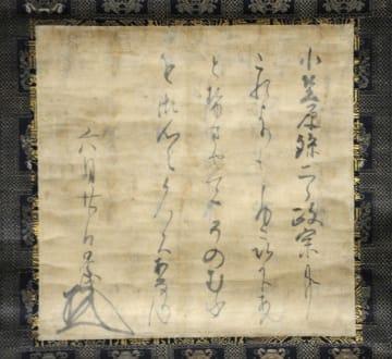 新たに発見された足利尊氏自筆の書状
