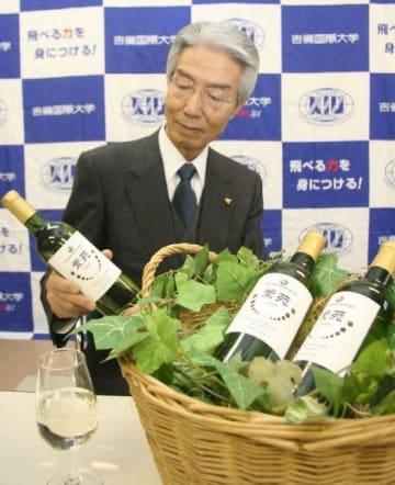 「紫苑」から醸造した白ワインと試作に携わった眞山学長
