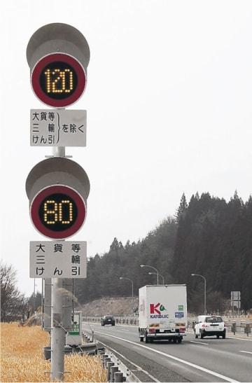 最高速度120キロを示す標識=1日、岩手県紫波町の東北道上り線