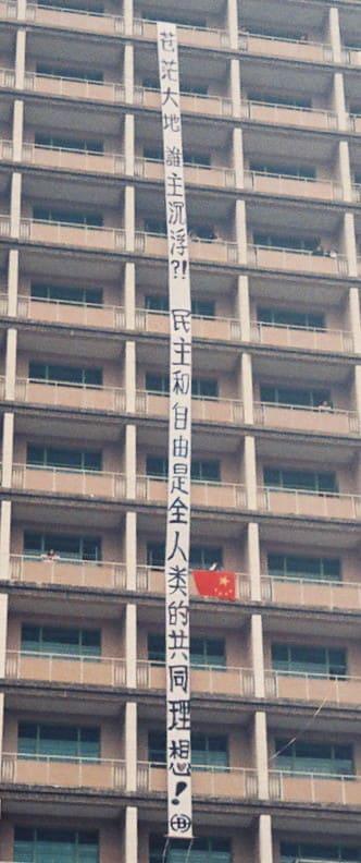 北京飯店に出た従業員らの「民主化運動支持」の垂れ幕。柴玲がすんなり入店できたのも、そういう背景があったからか