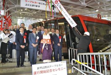 和歌山県高野町の極楽橋駅で開かれた高野山ケーブルカーの運行再開セレモニー=2日
