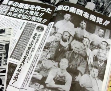 糸洲安恒とされる中央の口ひげの男性の写真を「歴史的大発見」と報じる月刊空手道(2006年7月号、現在は廃刊)。沖縄タイムスも当時、このニュースを取り上げたが、別人の三宅三五だという指摘が上がっている