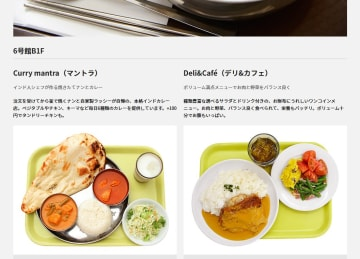 TOYO学食ガイド(白山キャンパスガイド) | 東洋大学 入試情報サイト http://www.toyo.ac.jp/nyushi/about/campus/hakusan/cafeteria.html