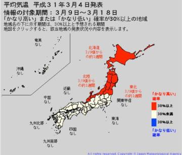 4日(月)気象庁発表「異常天候早期警戒情報」 出典=気象庁HP