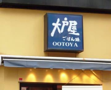 大戸屋ホールディングスがチェーン展開する定食店「大戸屋ごはん処」=東京都内