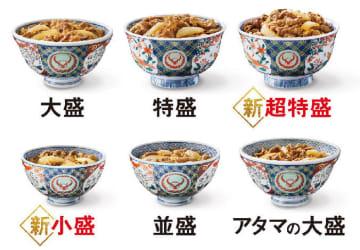 「超特盛」など2サイズが加わり、全6種類となった吉野家の牛丼