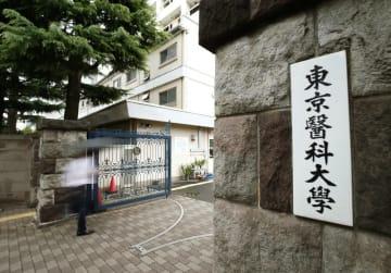 東京都新宿区の東京医科大=2018年7月