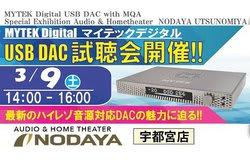 「MYTEK Digital MQA対応USB-DAC 試聴会」