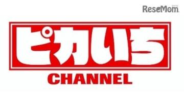 デジタル動画メディア「ピカいち CHANNEL」