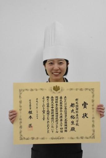中国料理の部で最高賞を獲得した都丸裕生さん
