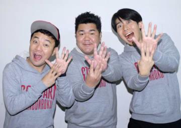 福岡の人気番組「ゴリパラ見聞録」の新作DVDをPRする(左から)斉藤優、ゴリけん、矢野ペペ=東京都内