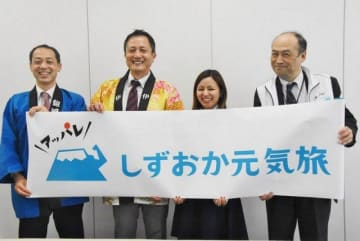 「静岡に遊びに来て」と呼び掛ける遊佐さん(左から3人目)ら