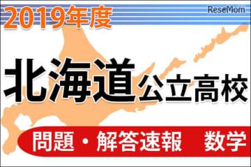 北海道公立高等学校入学者選抜学力検査の問題・解答速報(数学)