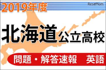北海道公立高等学校入学者選抜学力検査の問題・解答速報(英語)