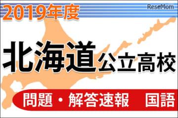 北海道公立高等学校入学者選抜学力検査の問題・解答速報(国語)