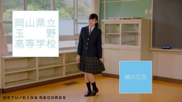 玉野高制服を紹介するSTU48メンバーの磯貝花音さん=©STU/KING RECORDS