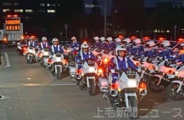 県警は昨年11月、日没後の交通死亡事故が急増したことを受け緊急対策の出動式を実施、夜間歩行者への声掛けや集中取り締まりを徹底した(2018年11月9日付より)