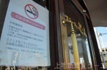 飲食店の出入り口で全席禁煙を知らせる案内=前橋市のステーキのどん公田店