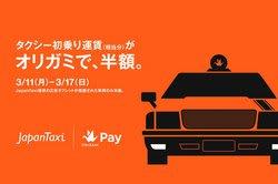 タクシー初乗り運賃(相当分)がオリガミで、半額。