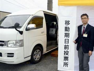 八代市選挙管理委員会が県議選で導入する、ワゴン車を使った移動期日前投票所=同市