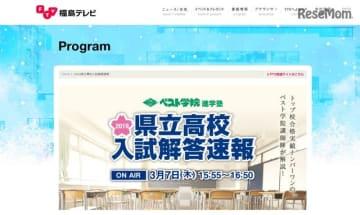FTV福島テレビ「2019県立高校入試解答速報」