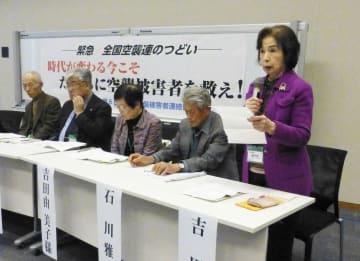 集会で空襲被害者の救済を訴える吉田栄子さん(右端)=6日午後、衆院第2議員会館