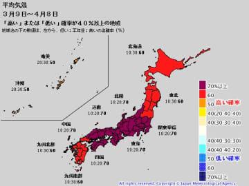 1か月予報(3月9日~4月8日の平均気温) 出典=気象庁ホームページ