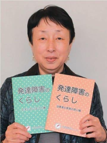 発達障害の当事者らの声を集めて作った冊子と江藤裕子さん=大分市