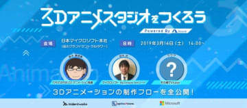 「3Dアニメスタジオをつくろう!」Powered By Azure