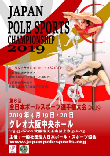 日本代表を決める「全日本ポールスポーツ選手権」が大阪で4月開催