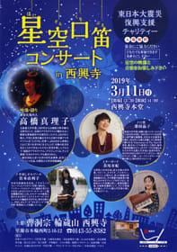 東日本大震災復興支援チャリティー・星空口笛コンサートのチラシ