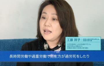 文科省の動画で教員の働き方改革の必要性を訴える「神奈川過労死等を考える家族の会」代表の工藤祥子さん(同省提供)
