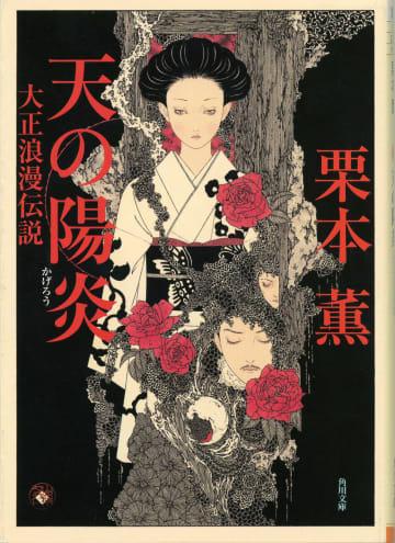 栗本薫さんの「天の陽炎」の表紙