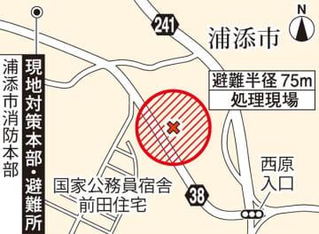 不発弾の処理現場と避難所・現地対策本部