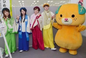 愛媛県の観光イベントへの来訪を呼び掛けるキャラバン隊