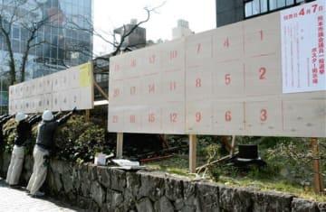 市議会棟北側に設置される候補者ポスターの掲示板。右側が市議選、左側が県議選=熊本市中央区