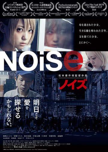 映画『NOISEノイズ』