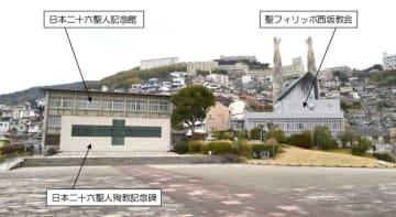 長崎市の景観重要建造物に指定された日本二十六聖人記念館など3件=同市西坂町(同市提供)