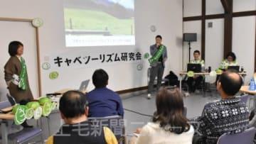 地域活性へ、村民が新たな特色ある観光ツアーを発表する参加者