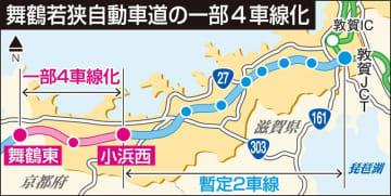 舞鶴若狭自動車道の一部4車線化