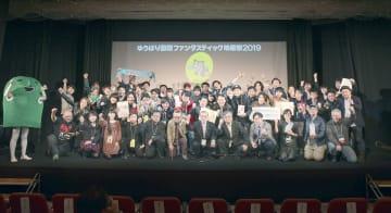 閉会式で記念写真に納まる映画祭の参加者ら=10日、北海道夕張市((C)ゆうばり国際ファンタスティック映画祭2019)
