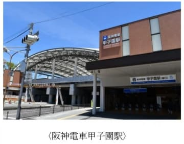 春の高校野球大会期間中「世界に一つだけの花」が甲子園駅限定で流れる!