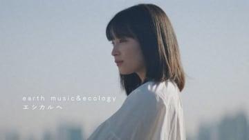 是枝監督によるアースミュージック&エコロジーの新CM