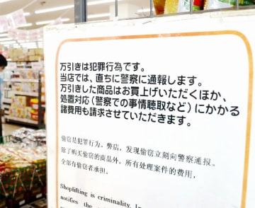 万引犯への人件費請求を周知する店内の張り紙=福井県内