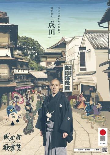 市川海老蔵さんを起用し成田市が作製した観光誘致ポスター