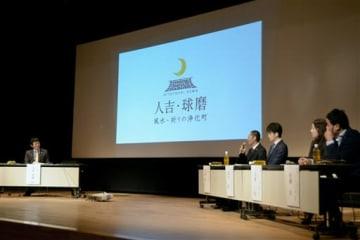 松岡隼人・人吉市長らが登壇したパネル討論。スクリーンに映し出されているのがブランドのコンセプトとロゴマーク=あさぎり町
