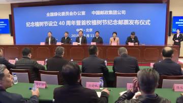 初の中国植樹節記念切手、北京で発表