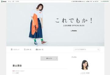 上白石萌歌さんのオフィシャルブログ「これでもか!」スクリーンショット