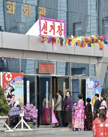 北朝鮮の最高人民会議の代議員選挙で投票所に並ぶ市民=10日、平壌(共同)